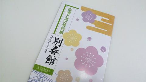 梅香百年梅酒:⑥別春館パンフ150823