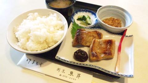 魚昇:①西京焼定食852円全景150411