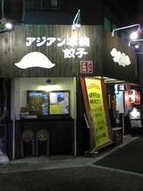 アジアン本舗餃子:店①外観100906