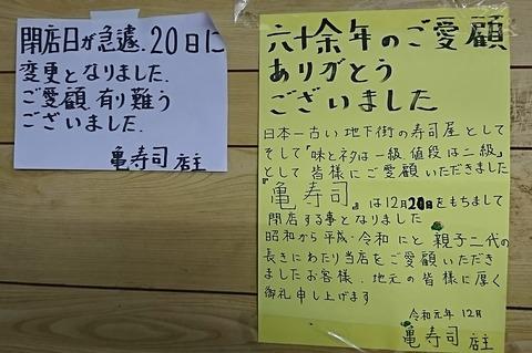 バンキーナ:店⑤亀寿司感謝の貼紙191221