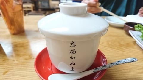 かねよ:⑥茶碗蒸し600円190826