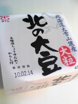 北海道大雪山麓産 北の大豆 大粒:?箱姿