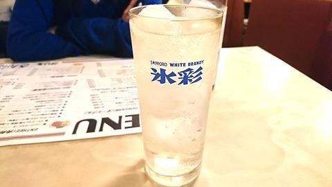 さんばん:②氷彩サワー400円180228