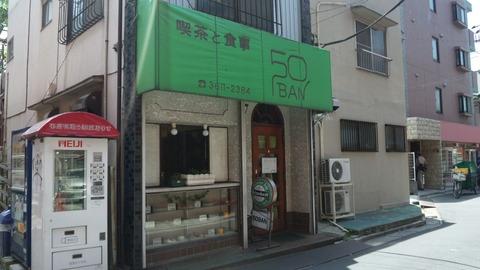 50BAN:店①外観110514