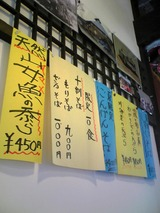 御野立庵:店④壁の季節物の品書き等100919