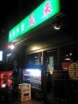中華料理鳳来:店①外観100913
