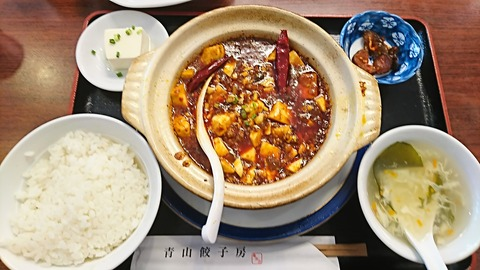 青山餃子房:①麻婆豆腐定食700円180922