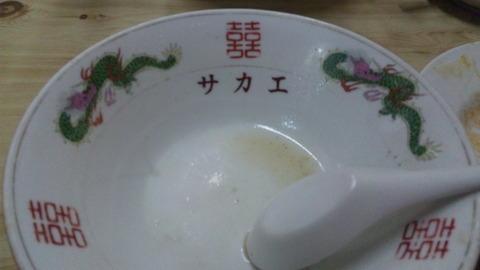 中華と洋食サカエ:⑤店名の入るラーメン丼110403