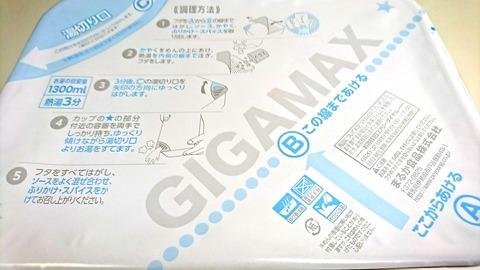 超超超大盛GIGAMAX:③包装剥がして180714