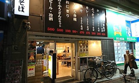 金町うどん:店①外観200131
