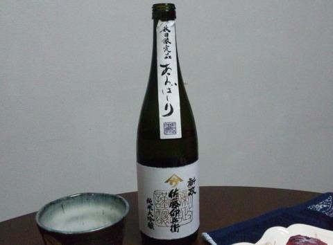 新政秋田限定品あらばしり:③瓶姿110918
