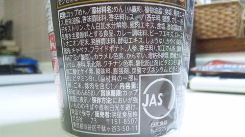 カシミールカレーラーメン:⑤原材料表示161002
