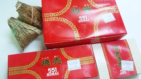 551蓬莱:①豚饅焼売海老焼売チマキ箱150708