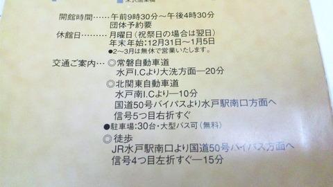 梅香百年梅酒:⑧別春館アクセス150823