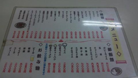 復興軒:④麺類御飯類飲み物メニュー110326
