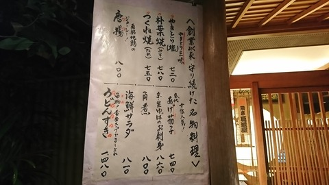 別亭鳥茶屋:店⑤入口横の品書き180209