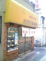 中華料理生駒軒:店①外観100905