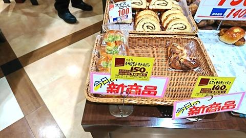 赤札堂:店④そら豆とトマトのパン売場180506
