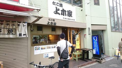 上木屋:店①外観170514