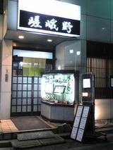 嵯峨野:店①外観100917