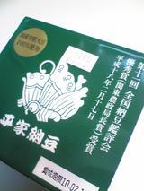国産中粒大豆100%平家納豆:?箱姿100301