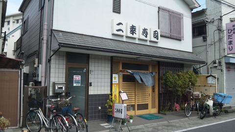 二幸寿司:店①外観110415