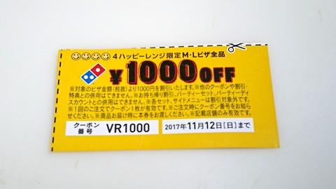 ドミノピザ:③1000円引クーポン券170909