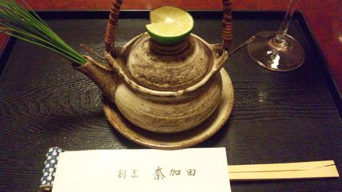 奈加田:①土瓶蒸し161104