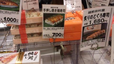 THE GARDEN:店②寿司売り場の様子130323
