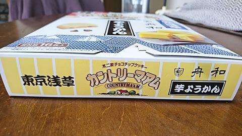 カントリーマーム:②箱横景200126
