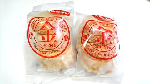 黄金生姜クッキー:①袋姿238円二個170903