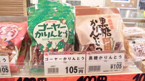 わした上野店:⑦紅芋かりんとう105円売場111225