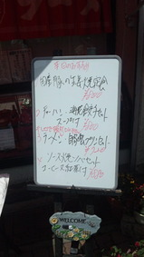 喫茶ペロケ:④店先の本日のおすすめ品書き110514