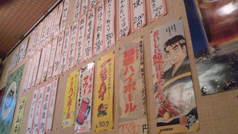 浅草弥太郎スタミナ屋:店③壁の品書き120212
