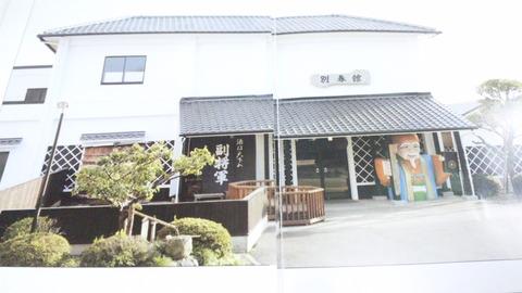 梅香百年梅酒:⑨別春館外観150823