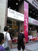 Cafe Comfort:店①1階入口外観100912