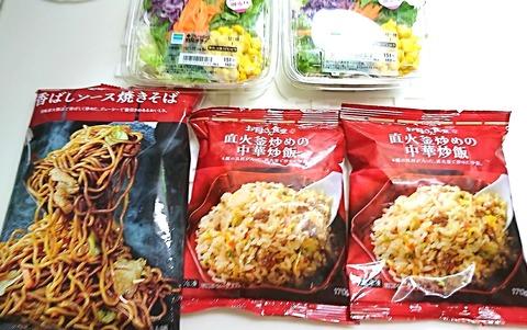 ファミマ:①冷凍食品3サラダ2袋姿191112