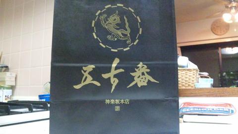 五十番:①厚手の立派な土産袋160422