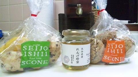 成城石井:①スコーン2種れんげ蜂蜜150911