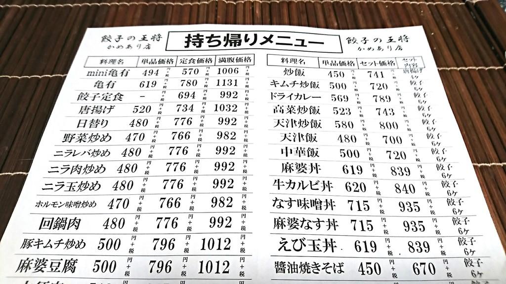 持ち帰り メニュー 王将 【餃子の王将】テイクアウト(持ち帰り)メニュー 2020最新版