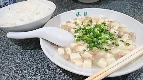 藤龍:①塩漬肉豆腐アンカケ650飯200円170208