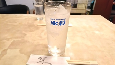 さんばん:②氷彩サワー420円191210