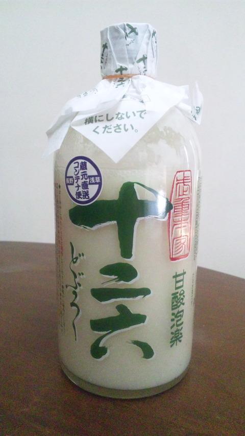 酒の大桝:①どぶろく1300円瓶姿130317