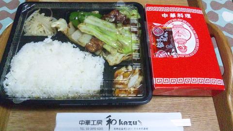 和:①ホイコーロー定食飯大780餃子380箱姿151207