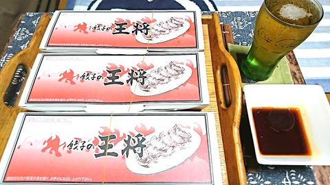 王将:①餃子250円六人前箱姿181016
