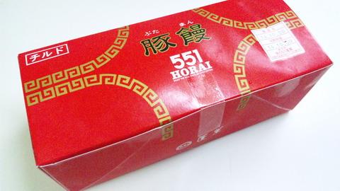 蓬莱の豚饅:①4個入680円箱姿141026