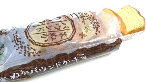 KALDI:③米ヌカパウンドケーキ出して180420