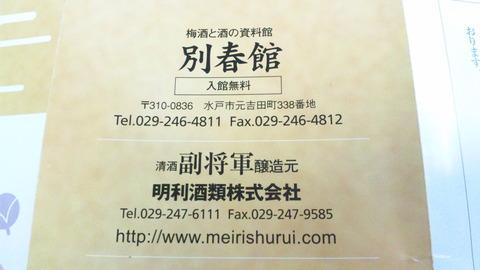 梅香百年梅酒:⑦別春館連絡先等150823
