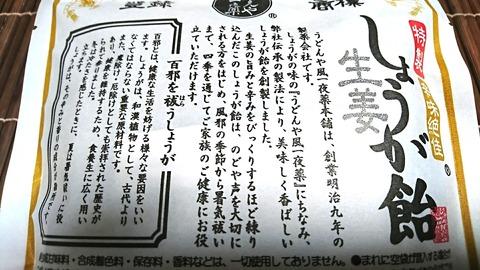 うどんや風一夜薬本舗③飴由来190403