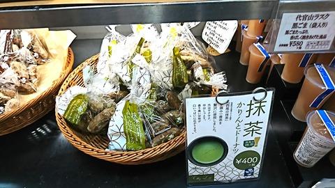 シェリュイ:店⑦抹茶カリントドーナツ売場190929